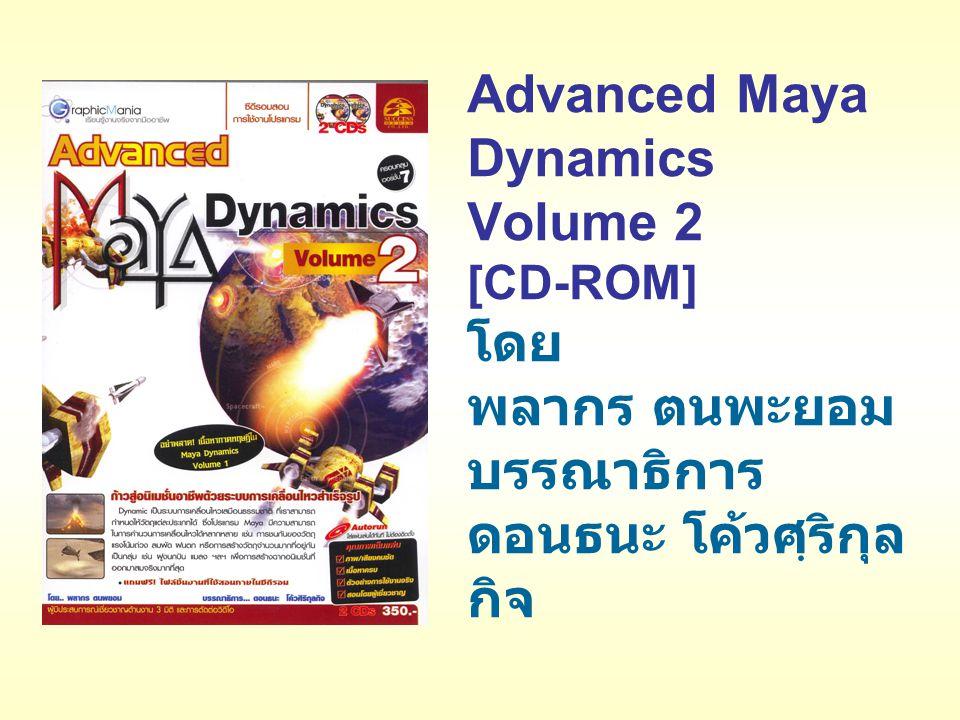 Advanced Maya Dynamics Volume 2 [CD-ROM] โดย พลากร ตนพะยอม บรรณาธิการ ดอนธนะ โค้วศฺริกุลกิจ